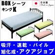 【旭化成アクアジョブ生地】 ベッド用ボックスシーツ キング 180×200×マチ28cm(マットレス厚み20cm位まで) / 日本製 吸汗・速乾 さっぱりパイル