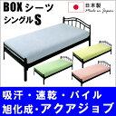 【旭化成アクアジョブ生地】 ベッド用ボックスシーツ シングル 100×200×マチ28cm(マットレス厚み20cm位まで) / 日本製 吸汗・速乾 さっぱりパイル