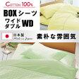 【スタンダードシリーズ】 ベッド用ボックスシーツ ワイドダブル 155×200×マチ28cm(マットレス厚み20cm位まで) / カジュアルな無地&チェック 綿100% 日本製