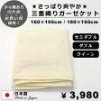 【少々難あり】 三重織りガーゼケット セミダブル〜クイーン / 国産 綿100% ★お買い得★