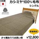 【訳あり・少々難あり】 カシミヤ100%毛布 シングル 14...