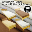 【柔らか&あったかフリース】 ベッド用ボックスシーツ ワイドダブル 155×200×マチ28cm(マットレス厚み20cm位まで) / 日本製