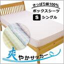 【綿100%サッカー生地】 ベッド用ボックスシーツ シングル 100×200×マチ28cm(マットレス厚み20cm位まで) / 日本製 でこぼこ感がさっぱり