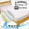 【綿100%サッカー生地】 ベッド用ボックスシーツ ワイドダブル 155×200×マチ28cm(マットレス厚み20cm位まで) / 日本製 でこぼこ感がさっぱり