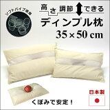 【えくぼのくぼみが頭と首を安定化】 ディンプルピロー(パイプ枕) 35×50cm / 日本製 高さ調節可能