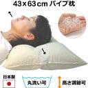 えくぼのくぼみが頭部を安定化 ディンプルピロー パイプ枕 4...