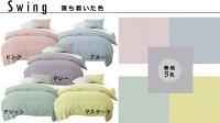 日本製で綿100%、無地の敷き布団用シーツ(フラットシーツ/フィットシーツ/ポケットシーツ)(ジュニア/セミシングル)(スイングシリーズ)