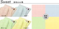 日本製で綿100%、無地の敷き布団用シーツ(フラットシーツ/フィットシーツ/ポケットシーツ)(ジュニア/セミシングル)(スイートシリーズ)