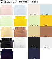 日本製で綿100%、無地の敷き布団用シーツ(フラットシーツ/フィットシーツ/ポケットシーツ)(ジュニア/セミシングル)(カラープラスシリーズ)