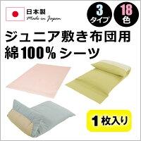 日本製で綿100%、全18色(ピンク/ブルー/グリーン/イエロー/グレー/ホワイト/ブラック/ネイビー/ベージュ/ブラウン)の無地の敷き布団用シーツ(フラットシーツ/フィットシーツ/ポケットシーツ)(ジュニア/セミシングル)