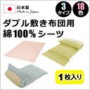 【カラフルカバーリング】 敷き布団用シーツ(フラットシーツ/フィットシーツ/ポケットシーツ) ダブル 1枚入り / 日本製 綿100%