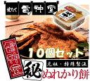 【送料無料】雷神堂 ぬれかり餅(150g) 10個セット甘口しょうゆがたっぷり染み込んでいます♪
