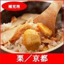 【補充用】全国名選陶器本釜めし(栗/京都) 1食袋