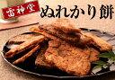 【40%OFF】雷神堂 ぬれかり餅(700g)訳あり 煎餅【ギフト・のし対応】