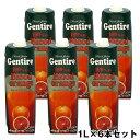 ジェンティーレ ブラッドオレンジジュース 1000ml×6本 送料無料(北海道 沖縄は 550円)