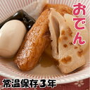 レトルト 惣菜 和風煮物おでん(ロングライフ)【3年常温保存】 (400g)