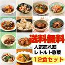 【送料無料】煮物12食セット レトルト惣菜売れ筋詰め合わせ 電子レンジで調理可【コン