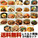 【送料無料】煮物24食セット レトルト和食惣菜 煮物 おかず 常温
