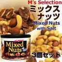 M's selection ミックスナッツ(198g)x3個セットアーモ