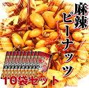 【ケース販売】麻辣ピーナッツ 花椒入り(70g)x10袋入り 四川料理しびれ王