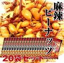 【ケース販売】麻辣ピーナッツ 花椒入り(65g)x20袋入り 四川料理しびれ王 山椒 辛い