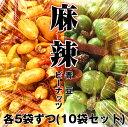 麻辣ピーナッツ&麻辣青豆 各5袋(合計10袋セット) 四川料理しびれ王 マーラーピーナッツ マーラー