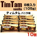アーノッツ ティムタム バニラクリーム味 8枚入りx10個入(Arnott's TimTam chocolate) 【バレンタイン】【義理チョコ】