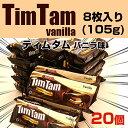 アーノッツ ティムタム バニラクリーム味 8枚入りx20個入(Arnott's TimTam chocolate) 【バレンタイン】【義理チョコ】