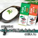 【送料無料】ごま豆腐詰合せ 12個セット(ごま豆腐・柚子風味...