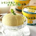 ショッピングアイスクリーム レモン牛乳アイスカップ(12個入り) 栃木ご当地アイス お土産 送料無料