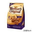 ショッピングチョコレート ストーク ヴェルタースオリジナル キャラメルチョコレート マーブルミルク 125g×28袋セット (送料無料) 直送