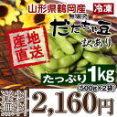 【送料無料】(急速冷凍)山形県産 無選別 訳ありだだちゃ豆 1kg(500g×2袋) 枝豆 えだまめ