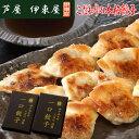 神戸 南京町 大同行謹製 一口餃子2折セット 贈答 ギフト 敬老の日 冷凍食品 揚げ物(送料無料)