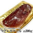 ハンガリー産 最高級鴨ロース肉 マグレカナール 約300g(約300~400g) 冷凍
