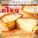 【訳あり】濃厚チーズタルトどっさり1kg(同梱不可・コンビニ受取不可・代引不可)