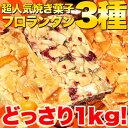 【訳あり】新フロランタン3種どっさり1kg(同梱不可・コンビニ受取不可・代引不可)
