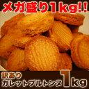 【訳あり】高級ガレットブルトンヌどっさり1kg(同梱不可・コンビニ受取不可・代引不可)