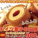 【訳あり】キャラメル&ミルクバームクーヘン900g(同梱不可・コンビニ受取不可・代引不可)