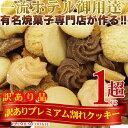 【訳あり】プレミアム割れクッキー1kg(同梱不可・コンビニ受取不可・代引不可)