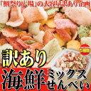 【訳あり】海鮮ミックスせんべいどっさり1kg(同梱不可・コンビニ受取不可・代引不可)