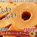【訳あり】ふんわりバームクーヘンミルク風味900g(同梱不可・コンビニ受取不可・代引不可)