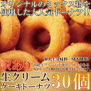 【訳あり】生クリームケーキドーナツ30個(10個入り×3袋)(同梱不可・コンビニ受取不可・代引不可)