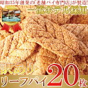 【訳あり】リーフパイ20枚(同梱不可・コンビニ受取不可・代引不可)