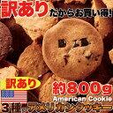 【訳あり】3種のアメリカンクッキー約800g 超BIGでサイズもアメリカン☆☆☆(同梱不可・コンビニ受取不可・代引不可)