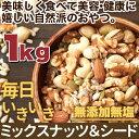 無添加無塩 ミックスナッツ&シード1kg(同梱不可・コンビニ受取不可・代引不可)