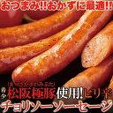 松阪極豚使用 ピリ辛チョリソーソーセージ 145g(5本1パック) 冷凍
