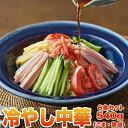 【ゆうパケット送料無料】特別セット 冷やし中華2種6食セット(醤油 ごま)