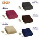 広電(KODEN) 電気毛布 ひざ掛け 全5色 140×80cm フランネル ふわふわ リバーシブル