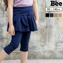 韓国子供服 韓国子ども服 韓国こども服 Bee カジュアル ナチュラル キッズ 女の子 無