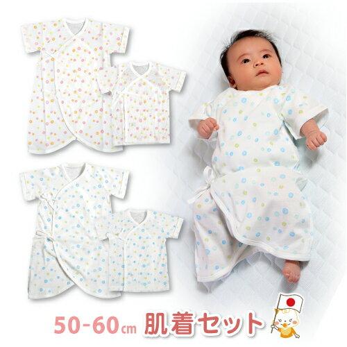 メール便対応日本製新生児肌着2枚セットクレヨン フライス新生児短肌着とコンビ肌着の2枚組半袖ベビー肌